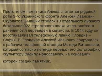 Прототипом памятника Алеша считается рядовой роты 3-го Украинского фронта Але...