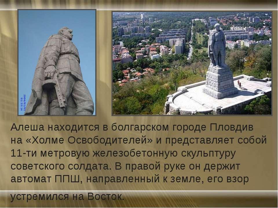 Алеша находится в болгарском городе Пловдив на «Холме Освободителей» и предст...
