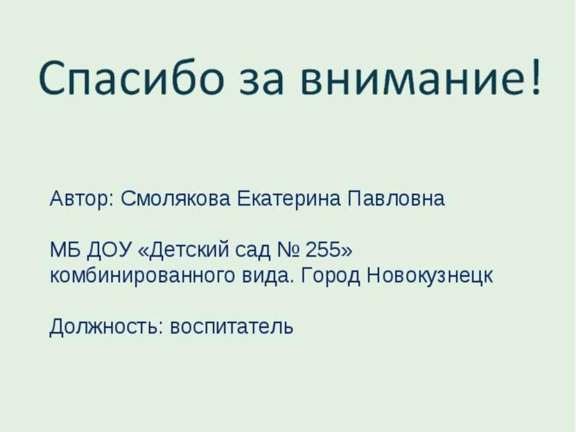Автор: Смолякова Екатерина Павловна МБ ДОУ «Детский сад № 255» комбинированно...