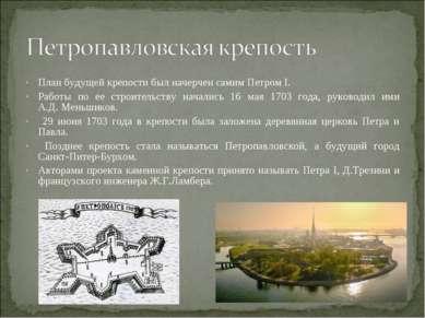 План будущей крепости был начерчен самим Петром I. Работы по ее строительству...