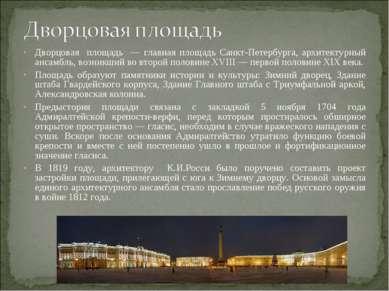 Дворцовая площадь — главная площадь Санкт-Петербурга, архитектурный ансамбль,...