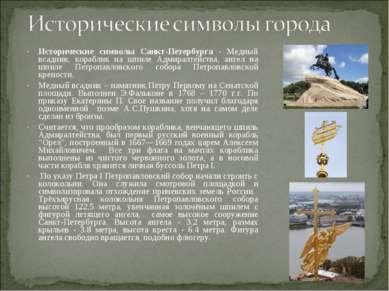 Исторические символы Санкт-Петербурга - Медный всадник, кораблик на шпиле Адм...