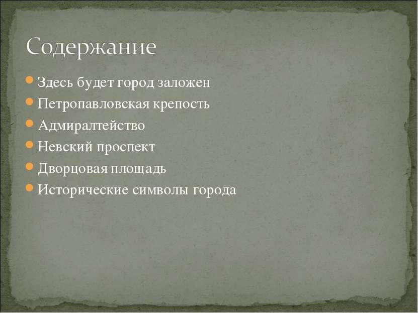 Здесь будет город заложен Петропавловская крепость Адмиралтейство Невский про...