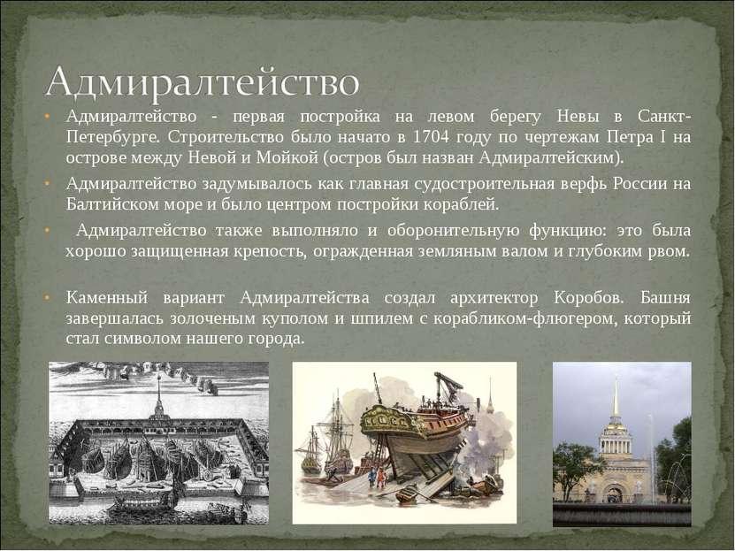 Адмиралтейство - первая постройка на левом берегу Невы в Санкт-Петербурге. Ст...