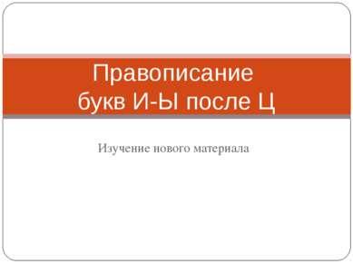Изучение нового материала Правописание букв И-Ы после Ц