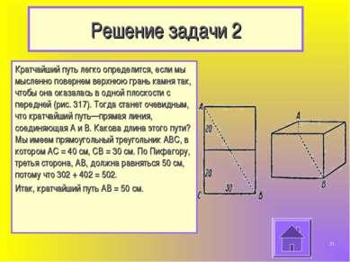 Решение задачи 2 Кратчайший путь легко определится, если мы мысленно повернем...