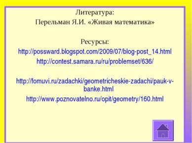 Литература: Перельман Я.И. «Живая математика» Ресурсы: http://possward.blogsp...