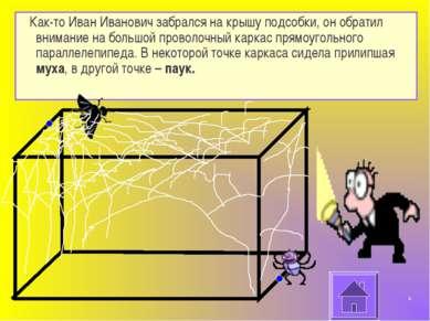 Как-то Иван Иванович забрался на крышу подсобки, он обратил внимание на больш...