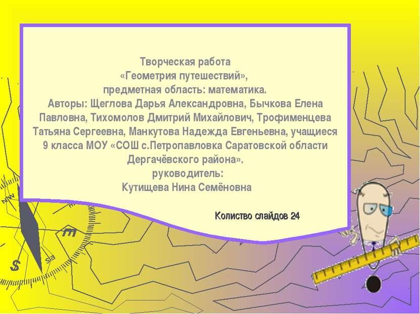Творческая работа «Геометрия путешествий», предметная область: математика. Ав...