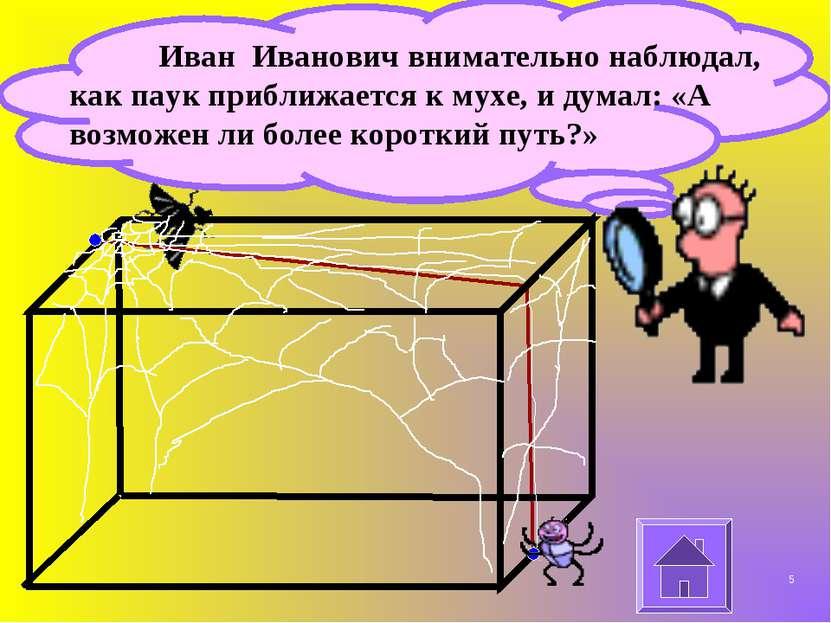 Иван Иванович внимательно наблюдал, как паук приближается к мухе, и думал: «А...