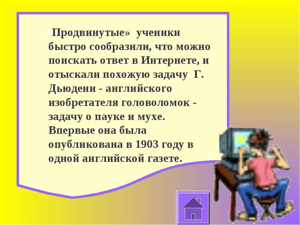 «Продвинутые» ученики быстро сообразили, что можно поискать ответ в Интернете...