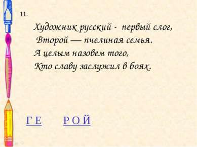 Художник русский - первый слог, Второй — пчелиная семья. А целым назовем того...