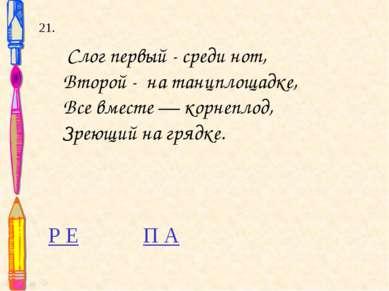 21. Слог первый - среди нот, Второй - на танцплощадке, Все вместе — корнеплод...