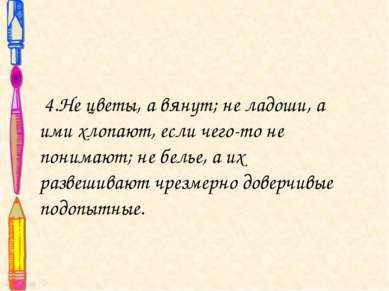 4.Не цветы, а вянут; не ладоши, а ими хлопают, если чего-то не понимают; не б...