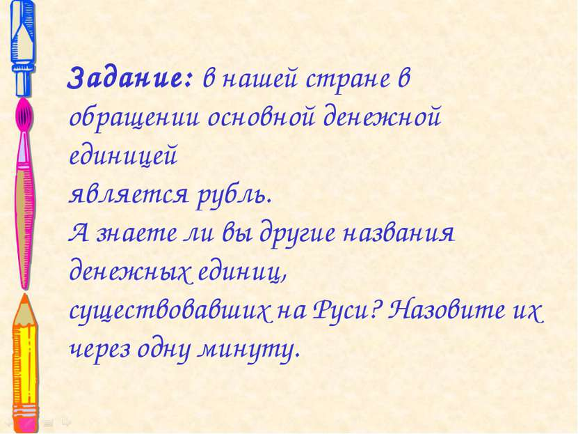Задание: в нашей стране в обращении основной денежной единицей является рубль...