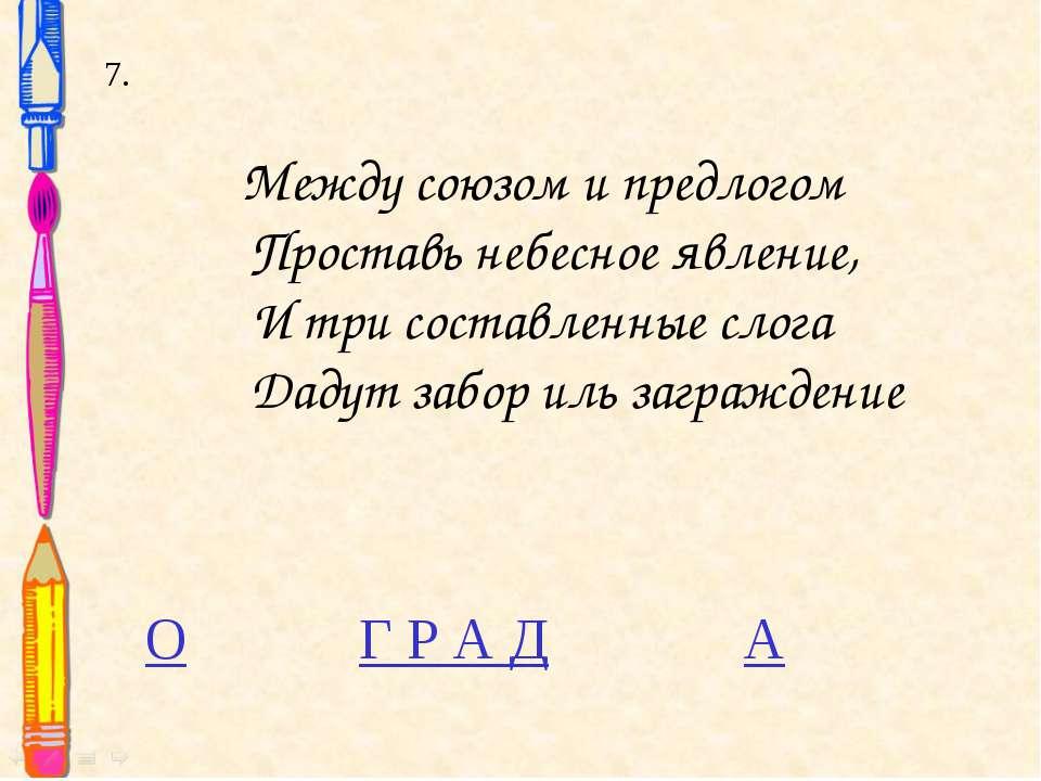 Между союзом и предлогом Проставь небесное явление, И три составленные слога ...