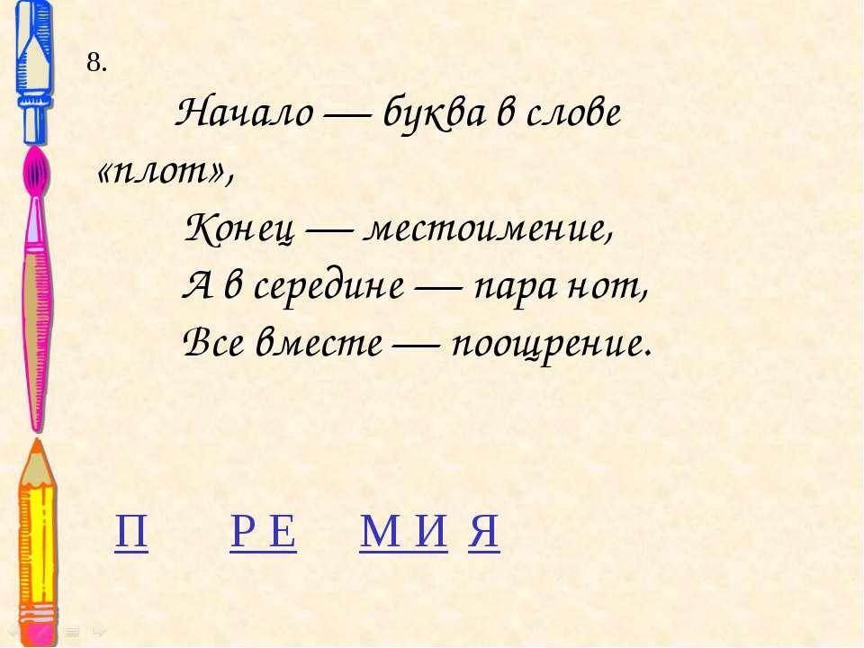 8. Начало — буква в слове «плот», Конец — местоимение, А в середине — пара но...