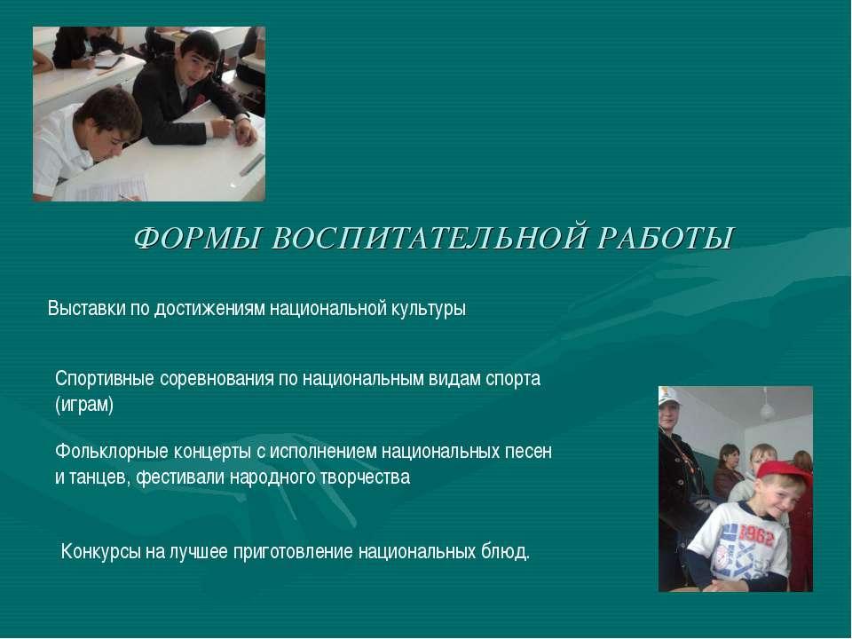 ФОРМЫ ВОСПИТАТЕЛЬНОЙ РАБОТЫ Выставки по достижениям национальной культуры Спо...