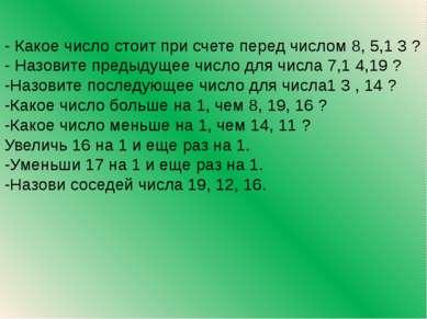 - Какое число стоит при счете перед числом 8, 5,1 3 ? - Назовите предыдущее ч...