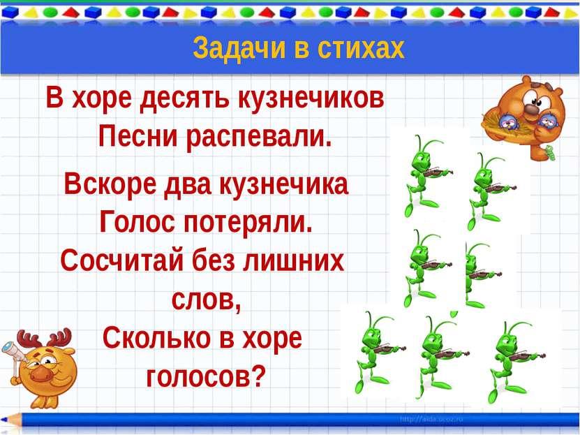 Задачи в стихах В хоре десять кузнечиков Песни распевали. Вскоре два кузнечик...