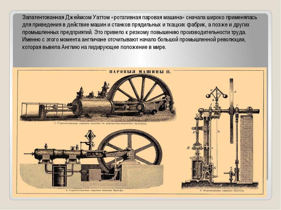 Запатентованная Джеймсом Уаттом «ротативная паровая машина» сначала широко пр...