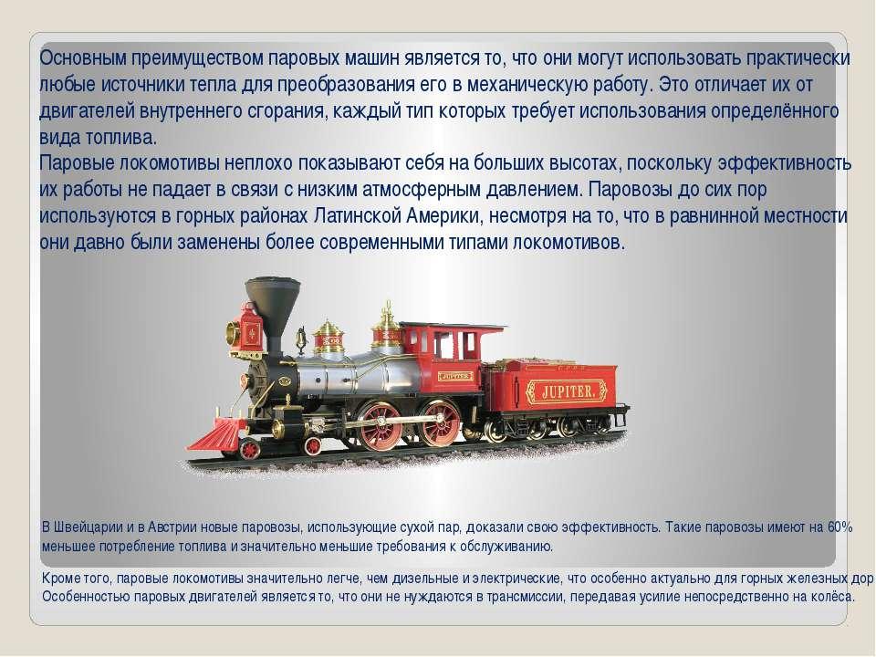 В Швейцарии и в Австрии новые паровозы, использующие сухой пар, доказали свою...