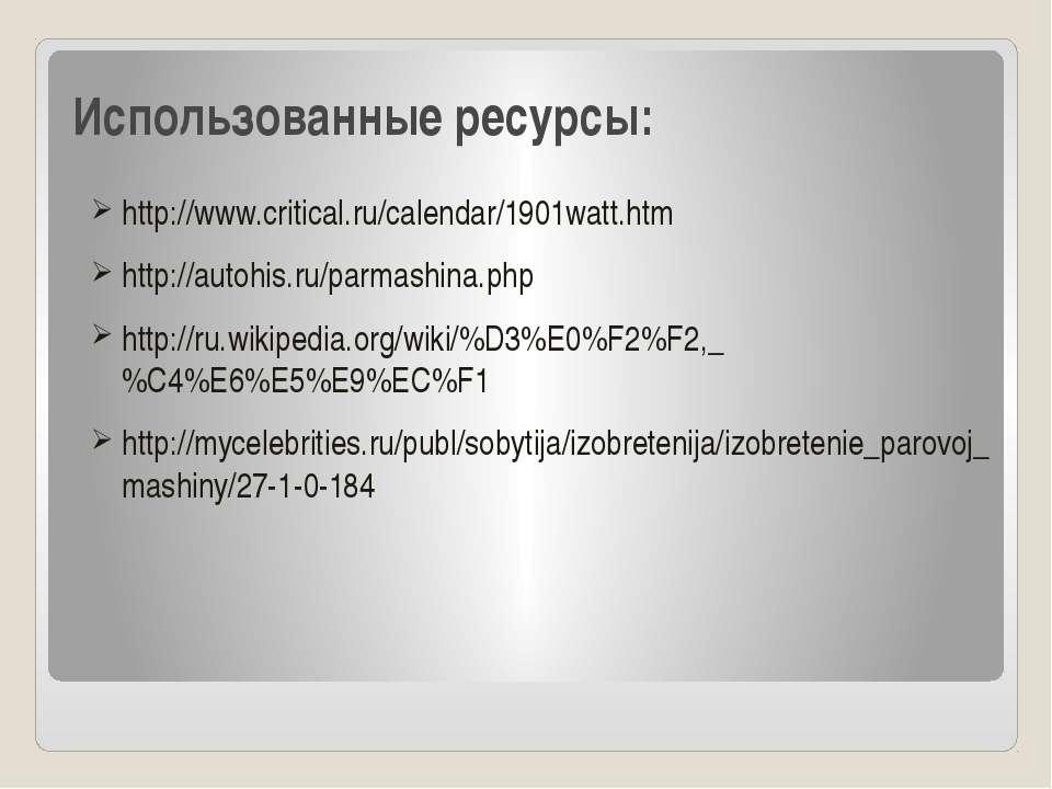 Использованные ресурсы: http://www.critical.ru/calendar/1901watt.htm http://a...