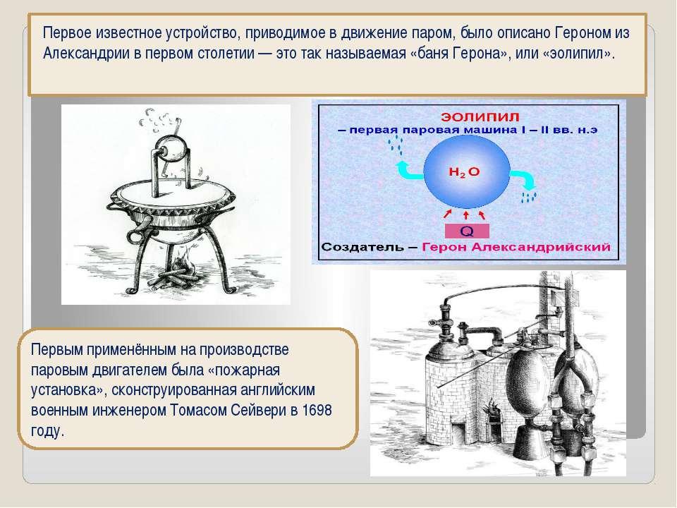 Первое известное устройство, приводимое в движение паром, было описано Героно...