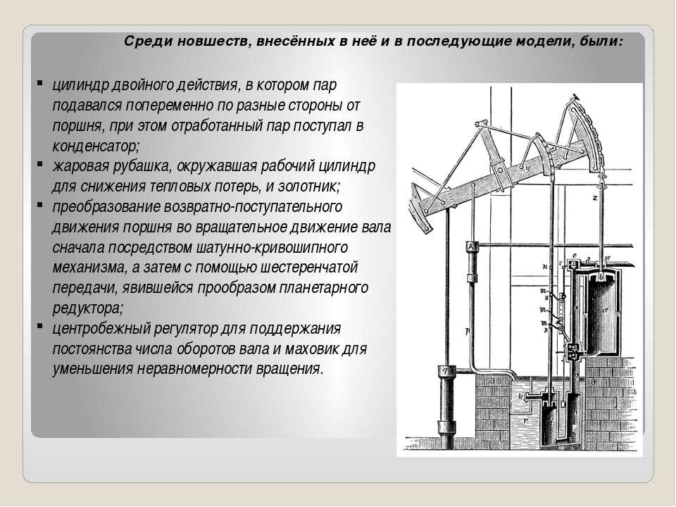 Среди новшеств, внесённых в неё и в последующие модели, были: цилиндр двойног...