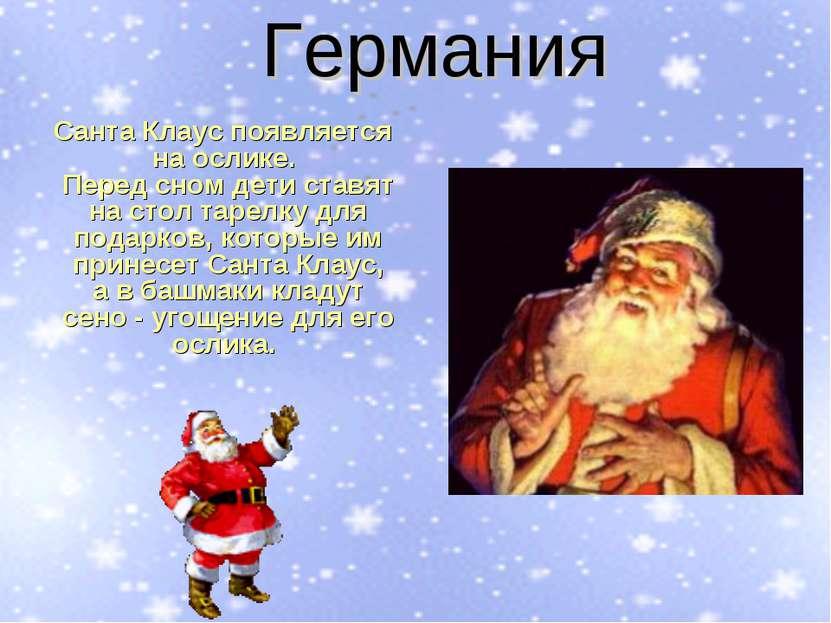 Германия Санта Клаус появляется на ослике. Перед сном дети ставят на стол тар...