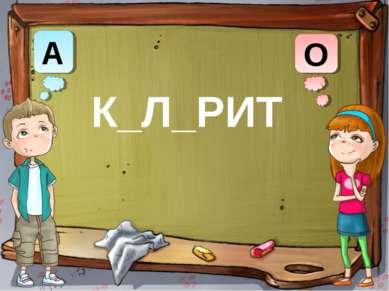 О А К_Л_РИТ