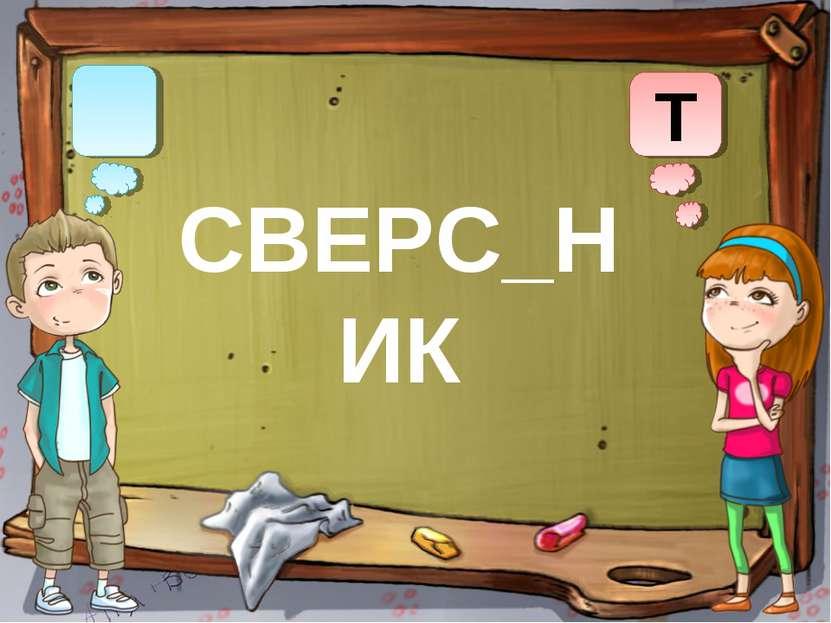 Т СВЕРС_НИК