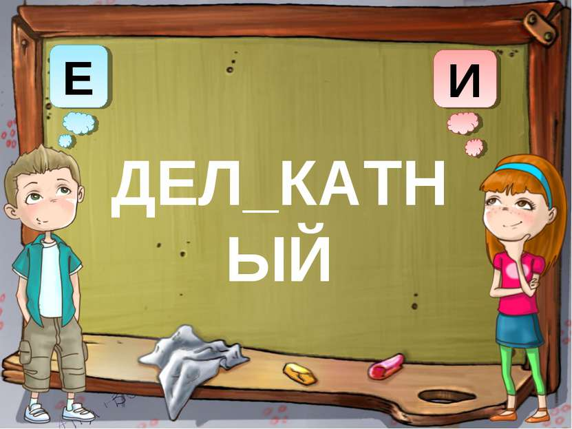 И Е ДЕЛ_КАТНЫЙ