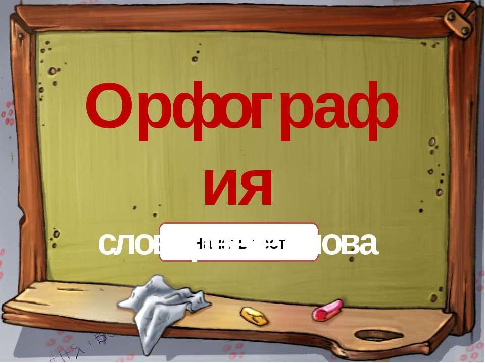 Начать тест Орфография словарные слова