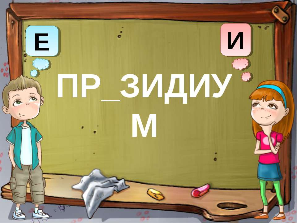 Е И ПР_ЗИДИУМ