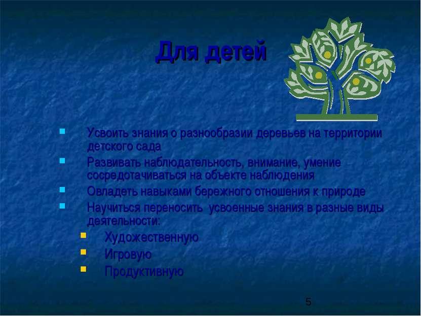 Для детей Усвоить знания о разнообразии деревьев на территории детского сада ...