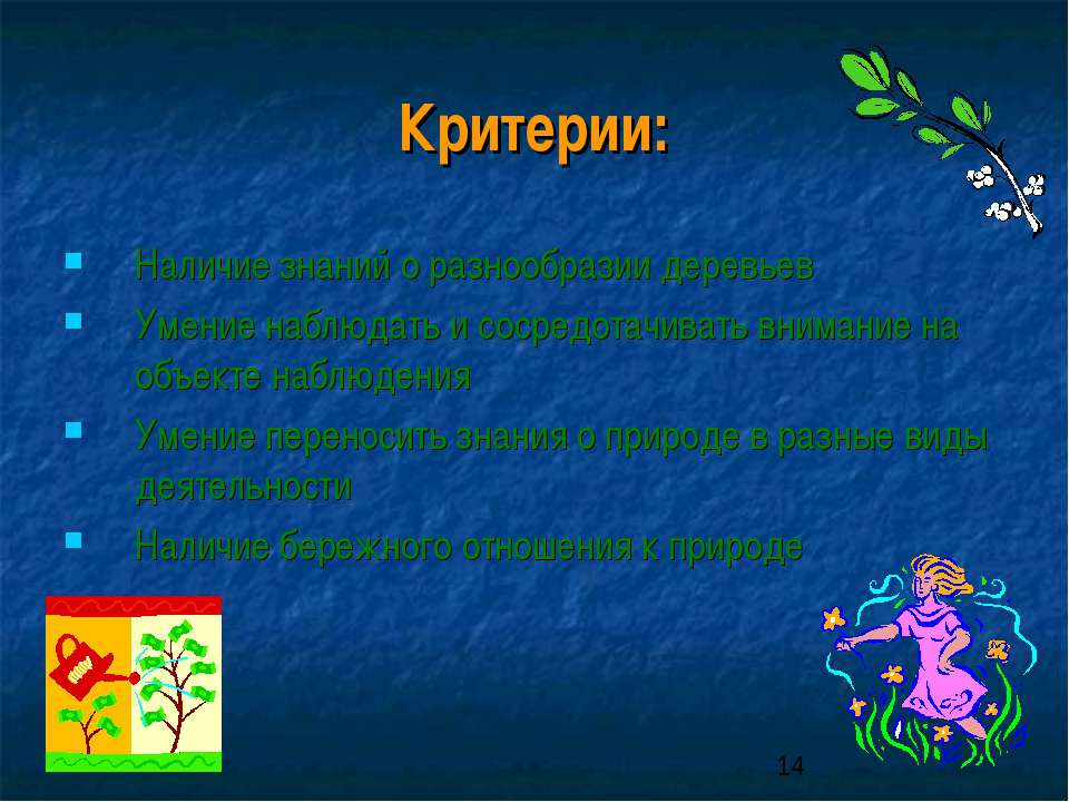 Критерии: Наличие знаний о разнообразии деревьев Умение наблюдать и сосредота...