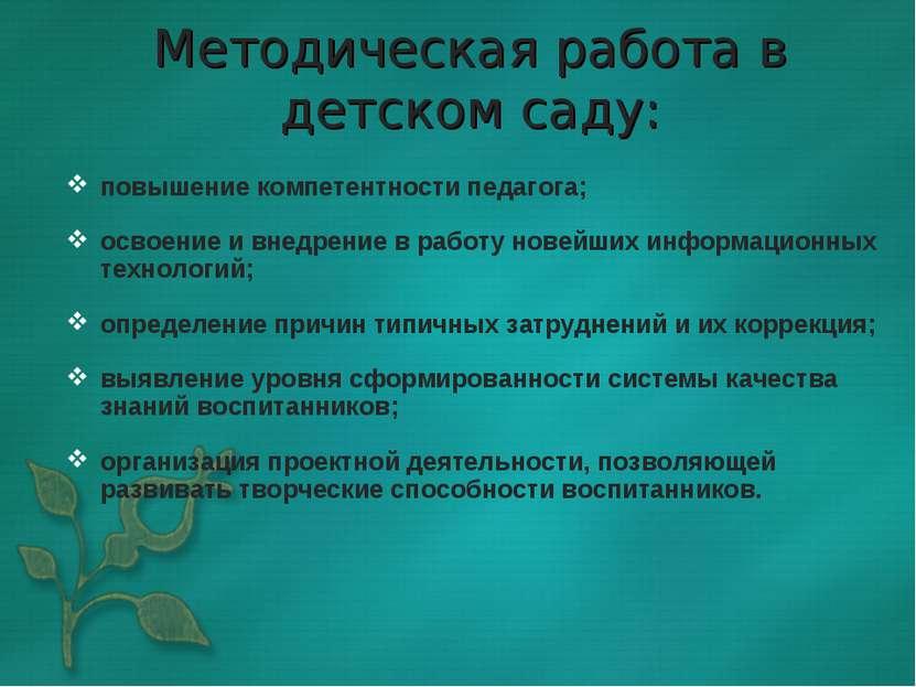 Методическая работа в детском саду: повышение компетентности педагога; освоен...