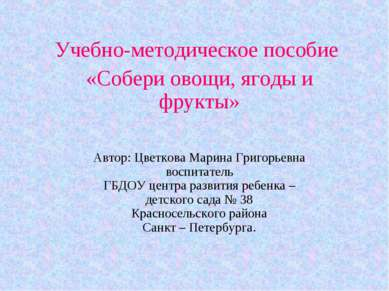 Учебно-методическое пособие «Собери овощи, ягоды и фрукты» Автор: Цветкова Ма...