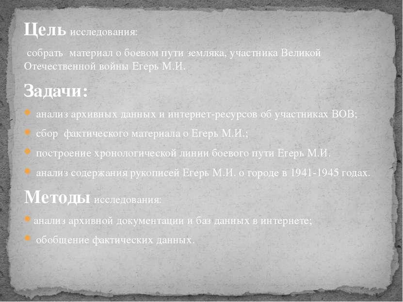 Цель исследования: собрать материал о боевом пути земляка, участника Великой ...