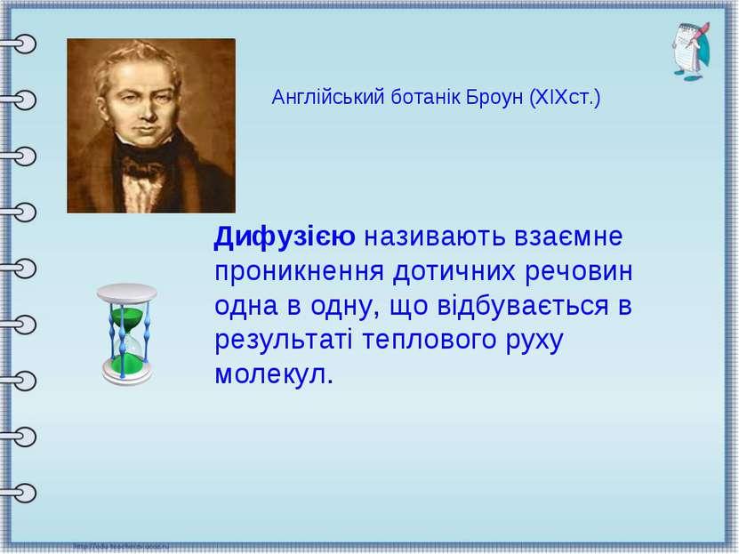 Англійський ботанік Броун (ХІХст.) Дифузією називають взаємне проникнення дот...