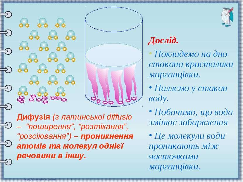 Дослід. Покладемо на дно стакана кристалики марганцівки. Наллємо у стакан вод...