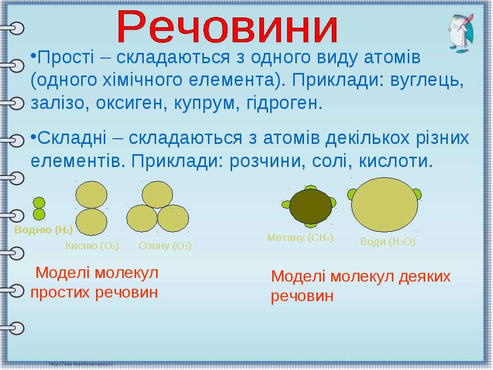 Прості – складаються з одного виду атомів (одного хімічного елемента). Прикла...