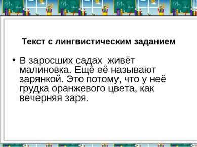 Текст с лингвистическим заданием В заросших садах живёт малиновка. Ещё её наз...