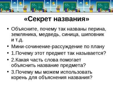 «Секрет названия» Объясните, почему так названы перина, земляника, медведь, с...