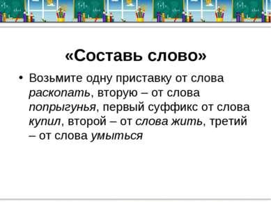 «Составь слово» Возьмите одну приставку от слова раскопать, вторую – от слова...