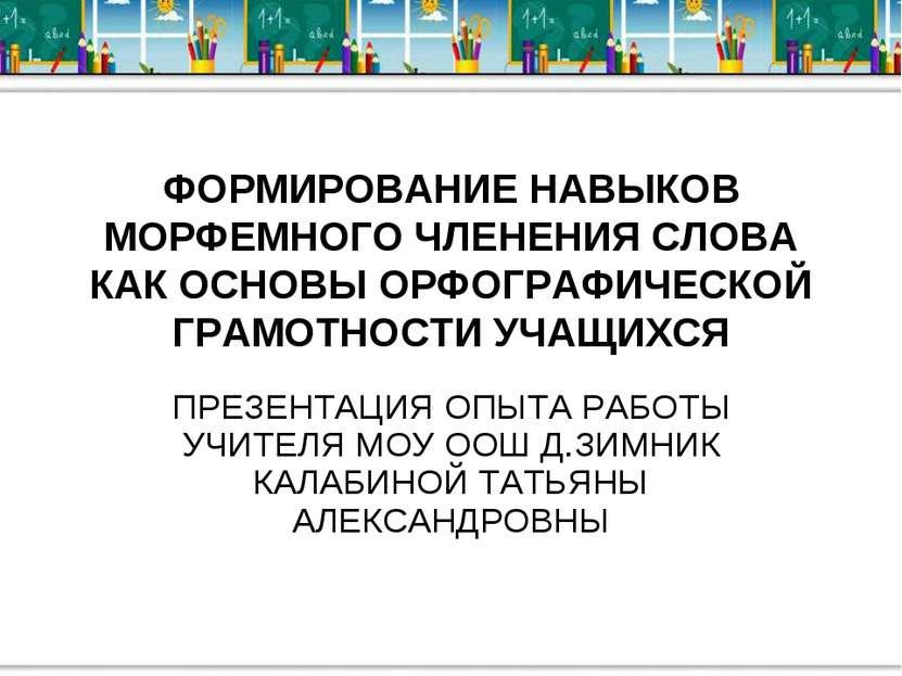 ФОРМИРОВАНИЕ НАВЫКОВ МОРФЕМНОГО ЧЛЕНЕНИЯ СЛОВА КАК ОСНОВЫ ОРФОГРАФИЧЕСКОЙ ГРА...