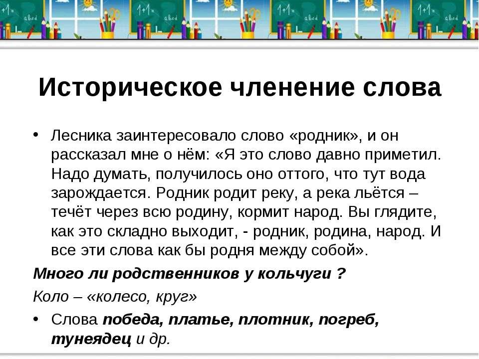 Историческое членение слова Лесника заинтересовало слово «родник», и он расск...