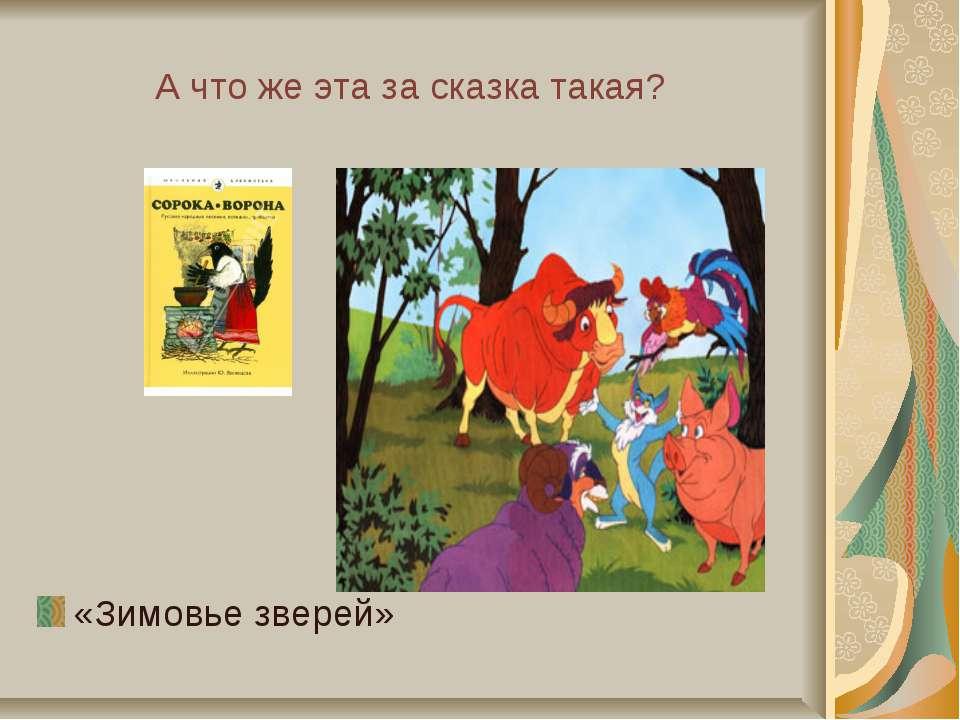А что же эта за сказка такая? «Зимовье зверей»