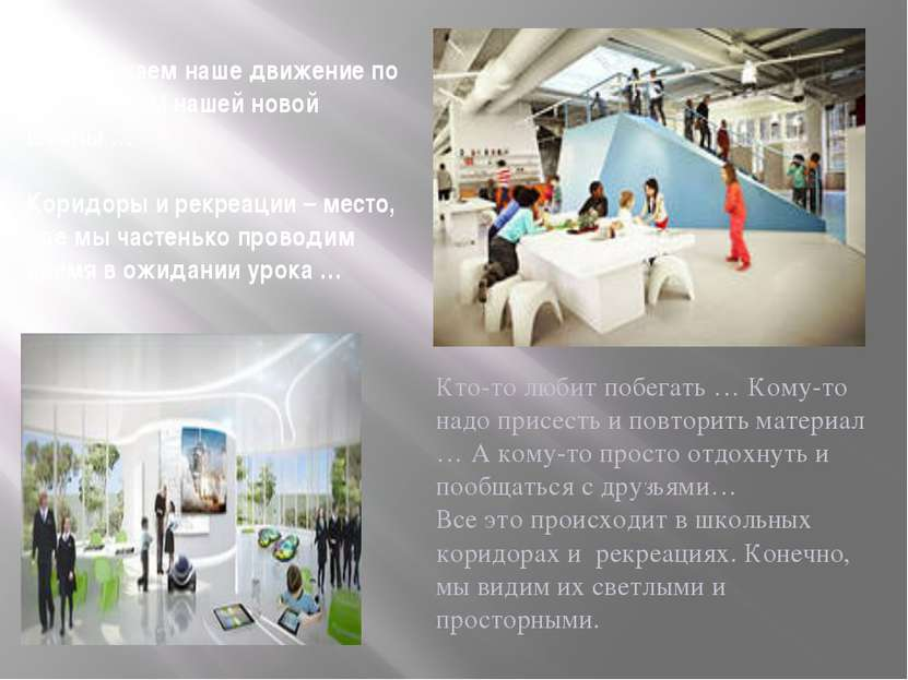 Продолжаем наше движение по КОРИДОРАМ нашей новой школы … Коридоры и рекреаци...